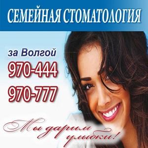 Семейная стоматология Меридиан